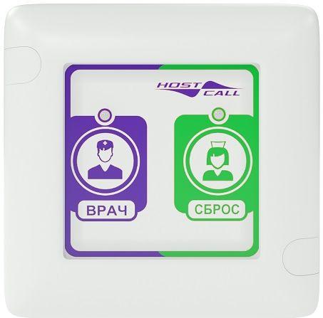 Кнопка HostCall MP-414W1 присутствия/сброса и вызова врача для работы в составе различных систем вызова персонала