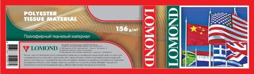 Бумага широкоформатная Lomond 1212024 Полиэфирный тканевый материал LOMOND 156 г/м2 (1270мм x 30мx 50,8мм)