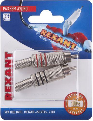 Разъем Rexant 06-0151-A2 аудио, RCA под винт, металл (2шт.)