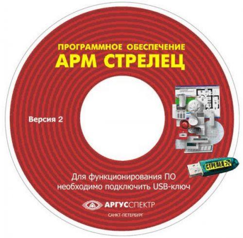 Комплект Аргус-Спектр Электронный ключ АРМ Стрелец-Интеграл исп.2 (Стрелец) графического программного обеспечения для работы системы Стрелец-Интегр