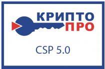 """КРИПТО-ПРО СКЗИ """"КриптоПро CSP"""" версии 5.0 на одном рабочем месте (годовая)"""