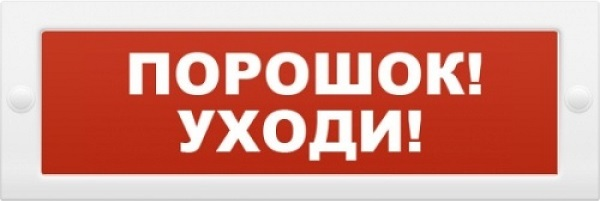 "Арсенал Безопасности Молния-12 ""Порошок-уходи"""