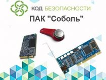 Код Безопасности Соболь 3.2 PCI-E