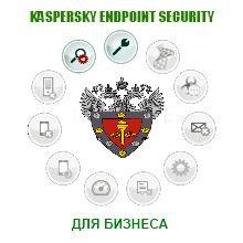 Дистрибутив Kaspersky Стандартный Certified Media Pack Russian Edition. Сертификат ФСТЭК России