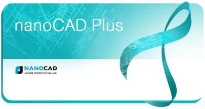Право на использование (электронно) Нанософт nanoCAD Plus 20.х (локальная).