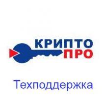 КРИПТО-ПРО на годовую техническую поддержку СКЗИ КриптоПро CSP на рабочем месте