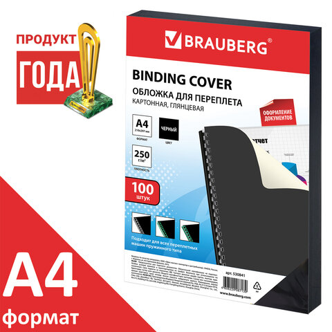 Обложка BRAUBERG 530841 А4, 100 шт., глянцевые, 250 г/м2, черные