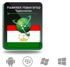 Право на использование (электронный ключ) Navitel Навител Навигатор. Таджикистан