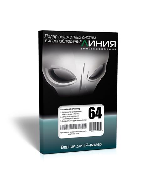 Линия IP 64