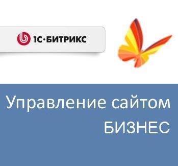 1С-Битрикс Управление сайтом - Бизнес (переход с редакции Старт)