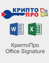 КРИПТО-ПРО КриптоПро Office Signature версия 2.0