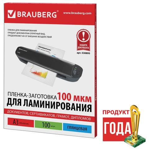 Пленка BRAUBERG 530895 для ламинирования, А3, 100 шт., 100 мкм
