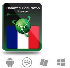 Право на использование (электронный ключ) Navitel Навител Навигатор. Франция (Франция/Монако) (Франция/Монако)