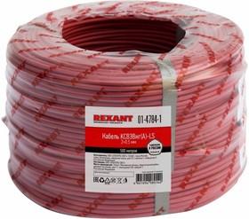 Rexant 01-4784-1