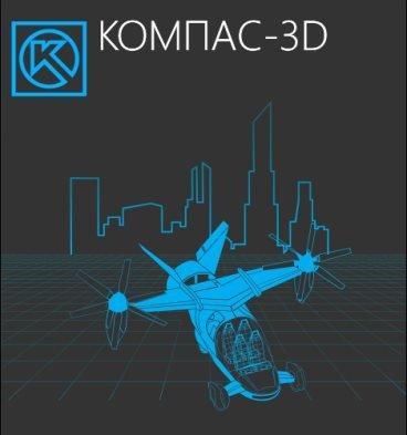 АСКОН Менеджер типовых элементов, (приложение для КОМПАС-3D)