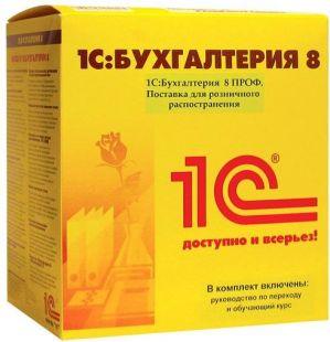 1С 1С:Бухгалтерия 8 ПРОФ на 5 пользователей. Поставка для розничного распространения.