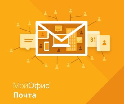 МойОфис Почта. На пользователя для государственных орг.