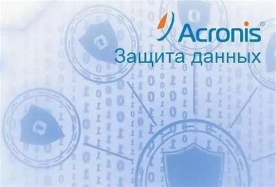 Acronis Защита Данных для платформы виртуализации