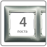 Рамка Legrand 770154 Valena 4 поста горизонтальная, IP20 (алюминий)
