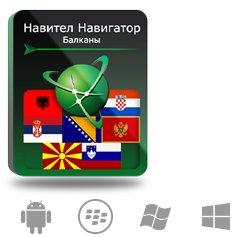 Право на использование (электронный ключ) Navitel Навител Навигатор. Балканы (Албания/Босния и Герцеговина/Хорватия/Македония/Монтенегро/Сербия/Словен