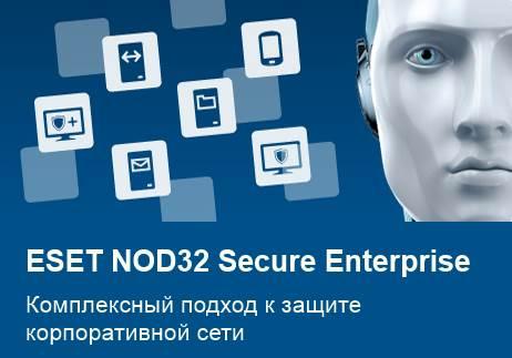 Eset NOD32 Secure Enterprise for 43 user 1 год