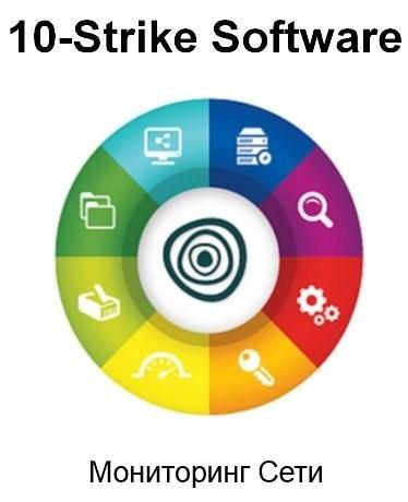 10-Strike Software Мониторинг Сети Pro. На организацию с филиалами
