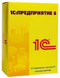 ПО 1С 1С:Управление торговлей 8. Базовая версия