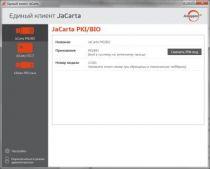 Аладдин Р.Д. JaCarta-2 ГОСТ. Комплект документации и ПО.