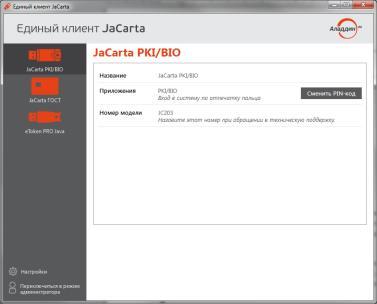 ПО Аладдин Р.Д. JaCarta-2 ГОСТ. Комплект документации и ПО. (С сертификатом ФСБ России № СФ/124-3112)