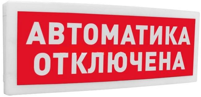 """Болид С2000-ОСТ исп.02 """"Автоматика отключена"""""""