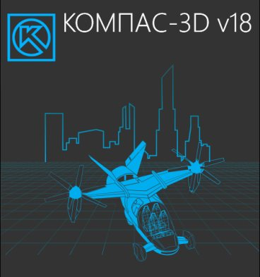 АСКОН КОМПАС-3D v18, система трехмерного моделирования