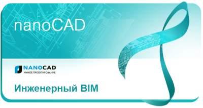 Подписка (электронно) Нанософт nanoCAD Инженерный BIM (1 р.м.) на 1 год (сетевая серверная часть).