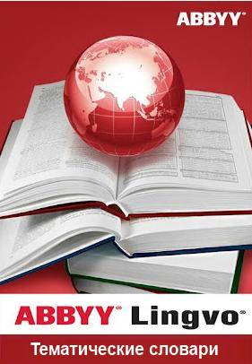ABBYY Lingvo x6 Европейская Тематические словари