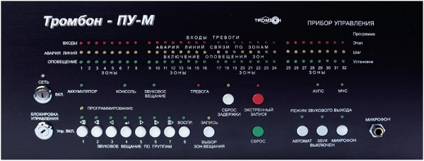 Тромбон Тромбон-ПУ-М16