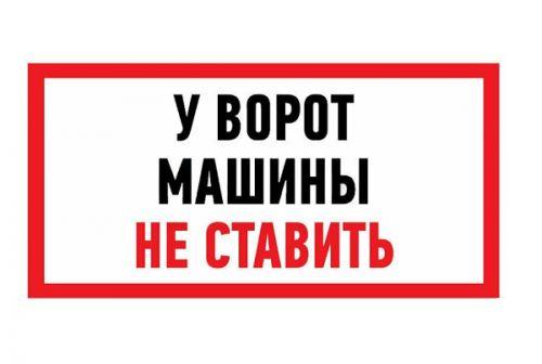 Знак Rexant 56-0038-2 информационный