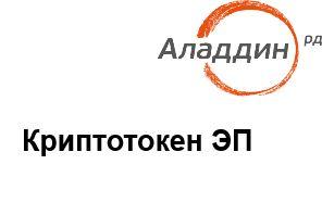 Право на использование Аладдин Р.Д. Персональное средство электронной подписи Криптотокен ЭП