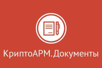 Право на использование Цифровые технологии модульКриптоАРМ Документы.