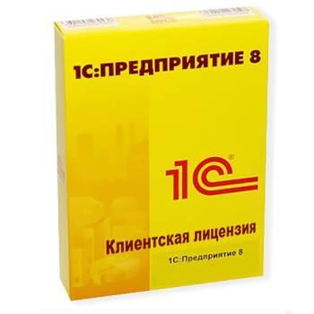 1С 1С:Предприятие 8 ПРОФ. Клиентская лицензия на 50 рабочих мест