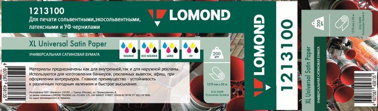 Lomond 1213100