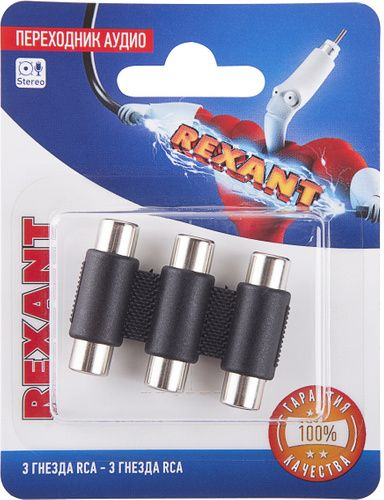 Переходник Rexant 06-0166-A аудио, 3*RCA - 3*RCA, тринокль