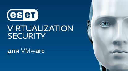Eset Virtualization Security для VMware for 2 processors 1 год