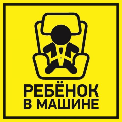 Наклейка Rexant 56-0045 автомобильная