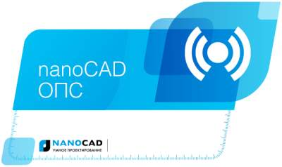 Подписка (электронно) Нанософт nanoCAD ОПС (1 р.м.) на 1 год (сетевая доп. место).