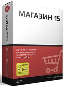 ПО Клеверенс RTL15A-SHMGSTORE52 Mobile SMARTS: Магазин 15, БАЗОВЫЙ для «Штрих-М: Продуктовый магазин 5.2»