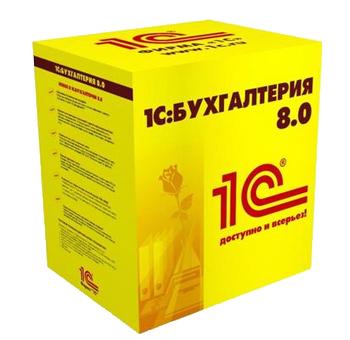 1С 1С:Бухгалтерия 8 ПРОФ. Поставка для розничного распространения (USB)
