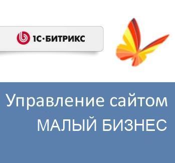 1С-Битрикс Управление сайтом - Малый бизнес (переход с редакции Старт)