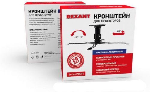 Кронштейн потолочный Rexant 38-0304 для проектора, макс 10кг