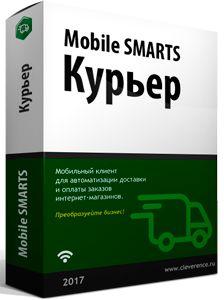 ПО Клеверенс EXPRB-BTX Mobile SMARTS: Курьер, РАСШИРЕННЫЙ для интеграции с сайтом на «1С-Битриксе»