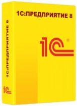 1С 1С:Предприятие 8.3 ПРОФ. Лицензия на сервер (USB)