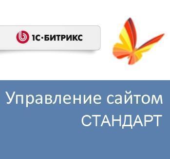 1С-Битрикс Управление сайтом - Стандарт (переход с редакции Старт)